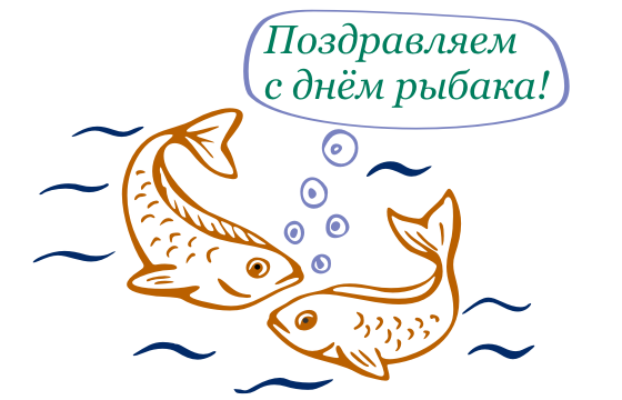 Картинки по запросу день рыбака картинки ливинтернет