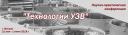 """Научно-практическая конференция """"Технологии УЗВ"""""""
