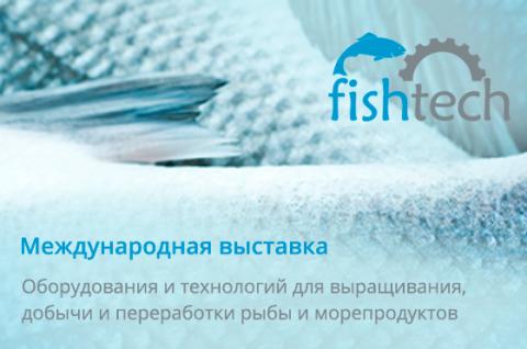 """Выставка """"FishTech"""" с 14 по 17 сентября 2015 года."""