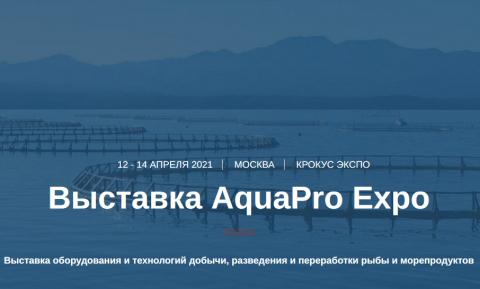 Компания Аквафид представит корма Аллер Аква на выставке AquaPro Expo в Москве в апреле 2021