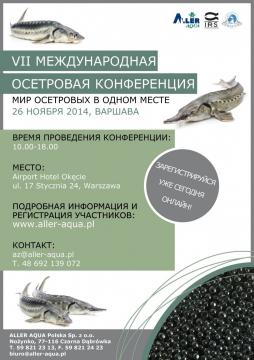 VII Международная осетровая конференция