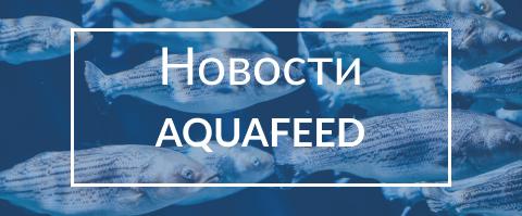 Аллер Аква построила два новых завода по кормам для рыб.