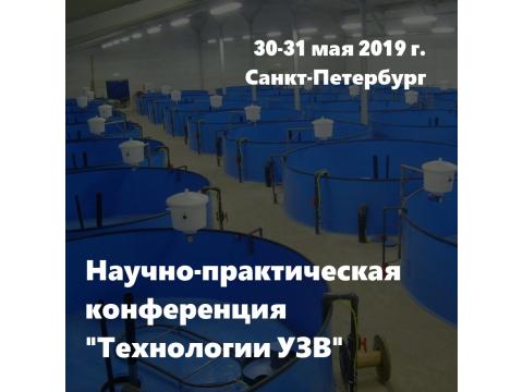 """Конференция """"Технологии УЗВ"""""""