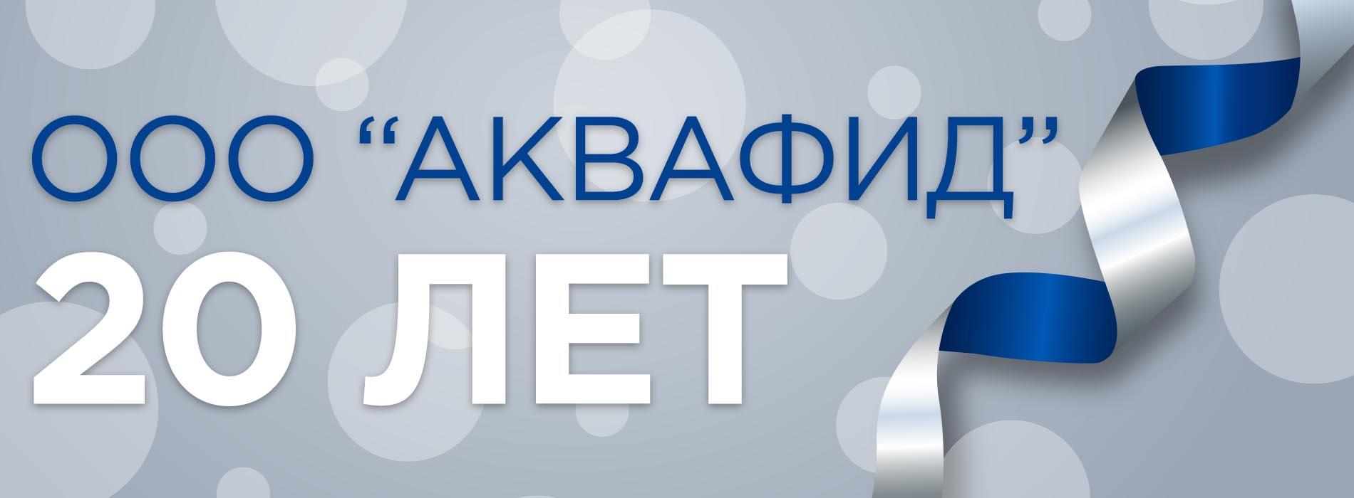 "ООО ""Аквафид"" - нам 20 лет"